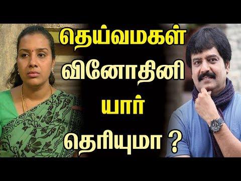 தெய்வ மகள் வினோதினி யார் தெரியுமா ? Tamil Cinema News | Kollywood Tamil News | Kollywood News