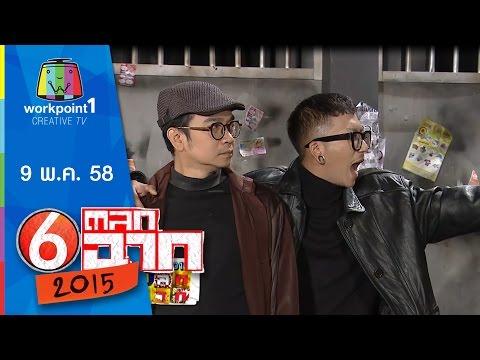ตลก 6 ฉาก | 9 พ.ค. 58 Full HD
