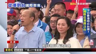 今日香港明日台灣?國際社會從香港關注到台灣