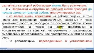 ГОСТ 12.0.004-2015 (раздел 8) 11:21