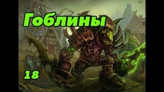 Total War Warhammer Кривой месяц ч.18 (Война со всеми, Легенда. )