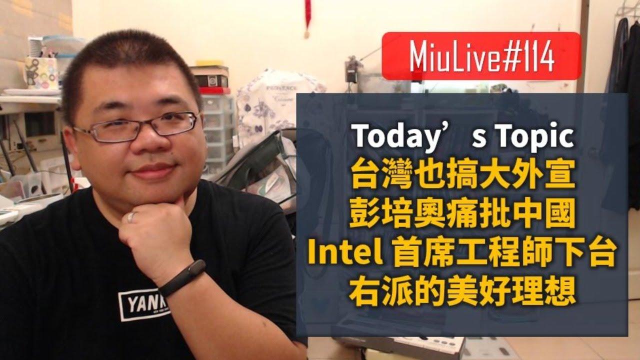 【MiuLive】#114 台灣也搞大外宣、彭培奧痛批中國、Intel 首席工程師下台、右派的美好理想! | M觀點