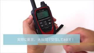 IP500H&IP501Hの交信のしかた thumbnail