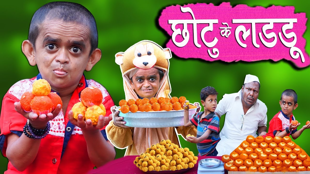 CHOTU KE LADDU | छोटू के लड्डू | Khandesh Hindi Comedy | Chotu Comedy Video