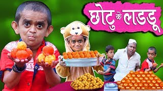 chotu-ke-laddu-khandesh-hindi-comedy-chotu-comedy-video
