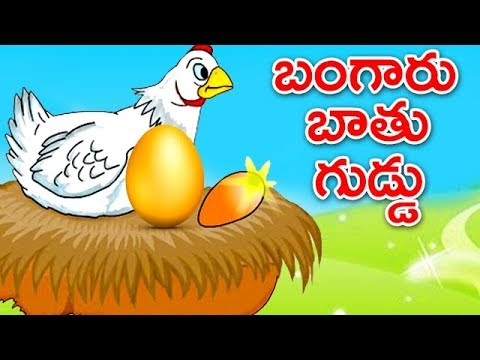 Telugu Animated Stories Collection   Bangaru Baathu Guddu   Neethi Kathalu   Bommarillu