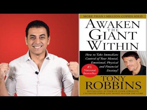 طلع المارد اللي جواك ج١ - Awaken the giant within