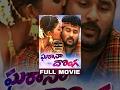 Gharana Donga Telugu Full Movie || Prabhu deva, Ashima Bhalla || Ravi Chakravarthy || Mani Sharma