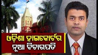 President Appoints Sanjeeb Panigrahi As Judge of Orissa High Court