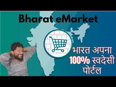 Bharat eMarket E-commerce portal launch soon | 100% Indian shopping portal Bharat  eMarket - YouTube