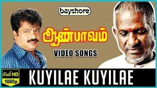 Kuyile Kuyile Poonguyile - Aan Paavam Video Song   Pandiyan   Pandiarajan   Ilaiyaraaja