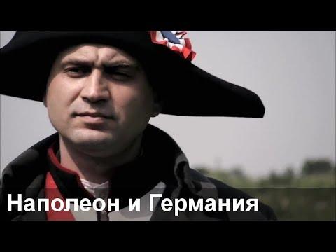 """""""Немцы"""" (Die Deutschen) S01e07 - Наполеон и Германия"""