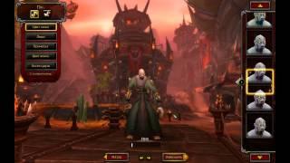 World of Warcraft обучение (часть 1)