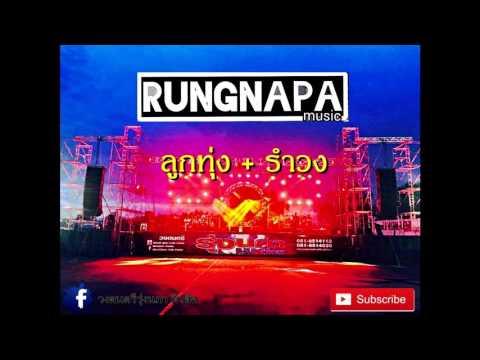 รุ่งนภา อ่างทอง 2016 RUNGNAPA