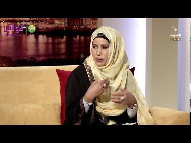برنامج أماسي مع شعراء من موريتانيا في ضيافة ملتقى الشارقة للشعر الشعبي- قناة الشارقة
