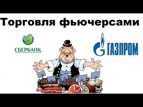 Торговля фьючерсами Газпрома и Сбербанка на реальном счете