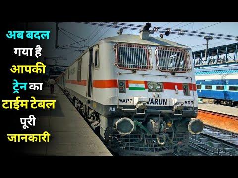 क्या बदल गया है आपकी ट्रेन का टाईम टेबल Time | Table Changed of All Trains in Indian Railways