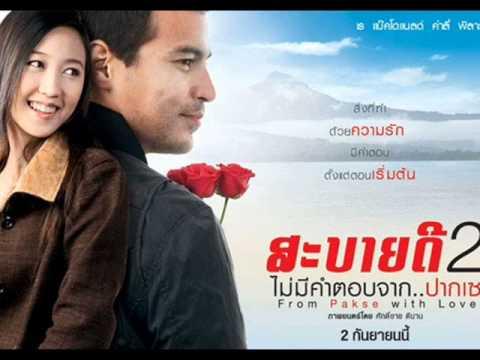 Lao PoP Updated - Khouam Hu Suek Bork ( Ost - from Pakse with Love ) - Cells