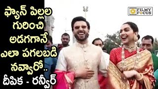 Ranveer Singh and Deepika Padukone Hilarious Laugh when Fan Asked about Their First Child | Tirumala