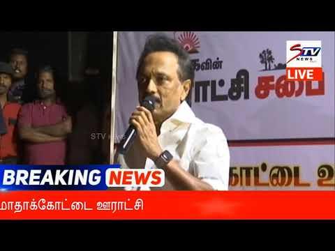 mk stalin speech at திமுகஊராட்சிசபை மாதாக்கோட்டை ஊராட்சி | LIVE | STV