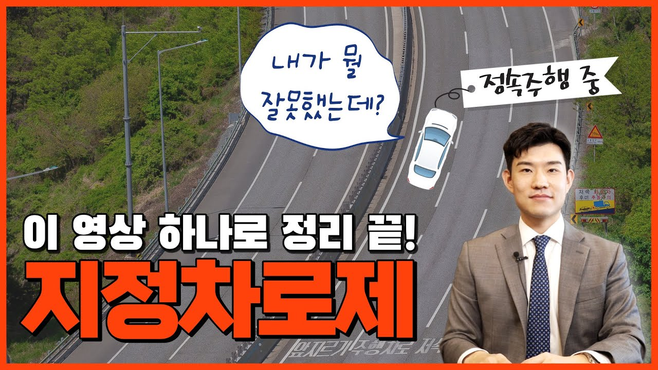 도로 지정차로제 이 영상 하나로 정리 끝! | 도로왕 김지훈 변호사