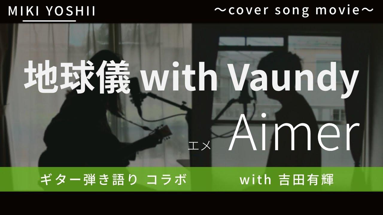 【弾き語り】地球儀 with Vaundy / Aimer【吉田有輝】