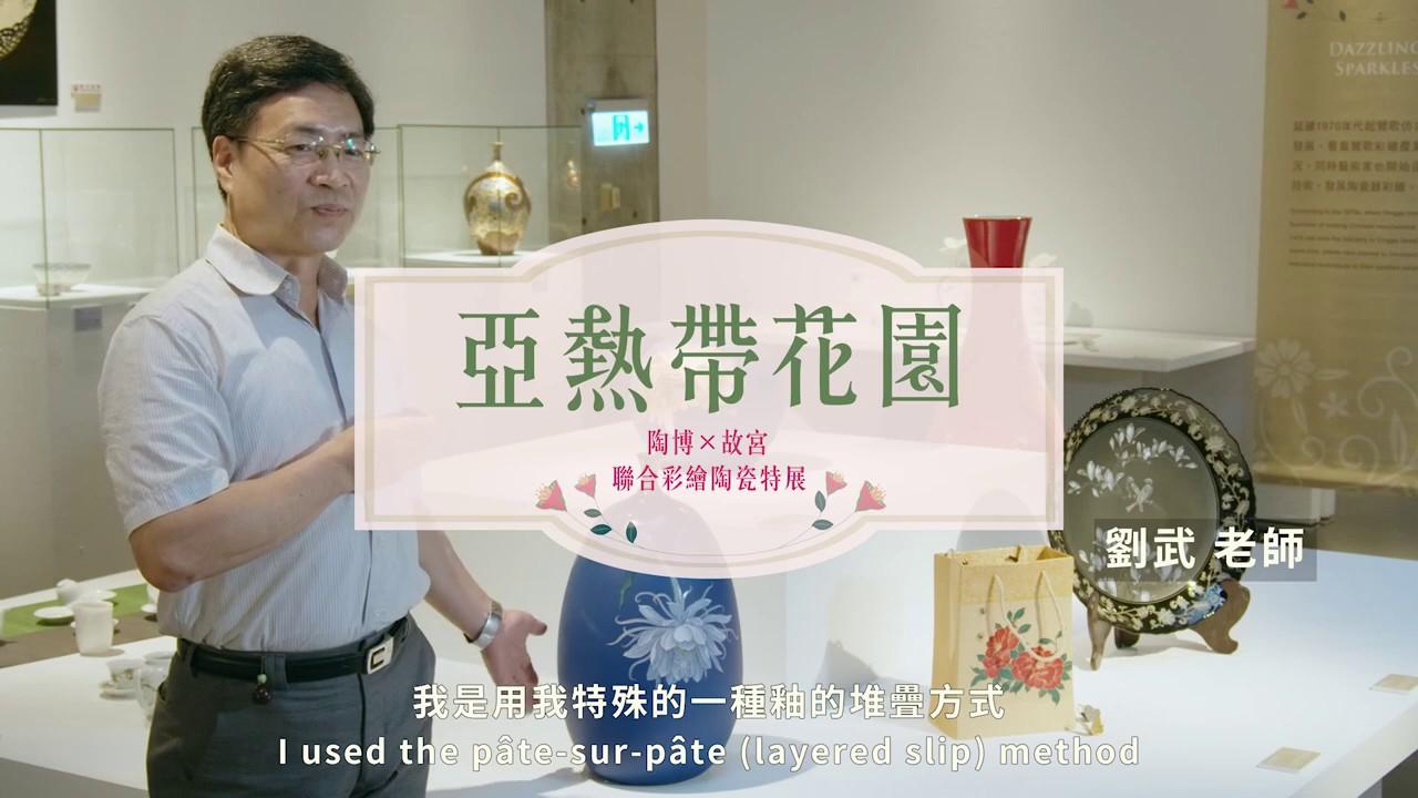 2020亞熱帶花園:彩繪陶瓷展 劉武