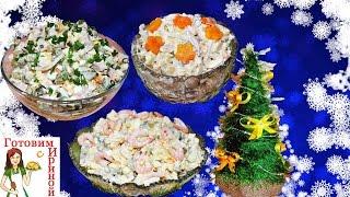 """Новые вкусные  рецепты """"Оливье""""! Рецепты на Новый год"""