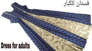 أبسط خياطة فستان(دشداشه)للمحجبات