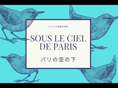 『パリの空の下 Sous le Ciel de Paris』【フランス語・文化解説】シャンソン「パリの空の下」フランス語朗読と解説 フランス語の勉強・発音・理解 byワイン知的探求