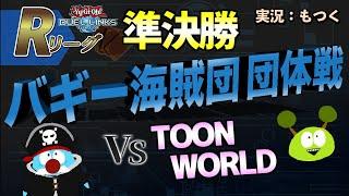 【遊戯王デュエルリンクス】Rリーグ準決勝 バギー海賊団 vs TOON WORLD【Vtuber】