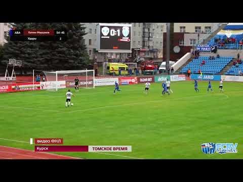 «Томь» в эти минуты проводит матч четвертого тура Олимп-первенства ФНЛ