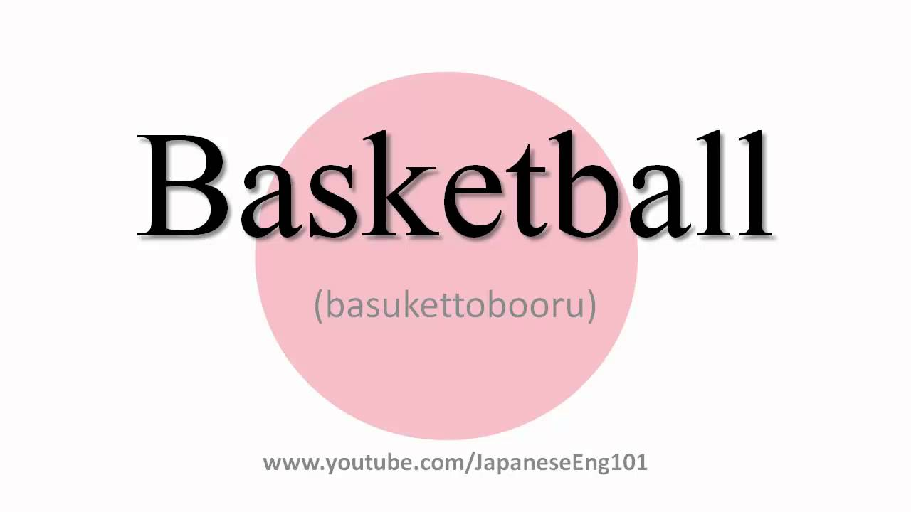 How to Pronounce Basketball