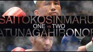 7度目のタイトル挑戦を目指す39歳斉藤幸伸丸 vs 前WBOアジア王者松永宏信