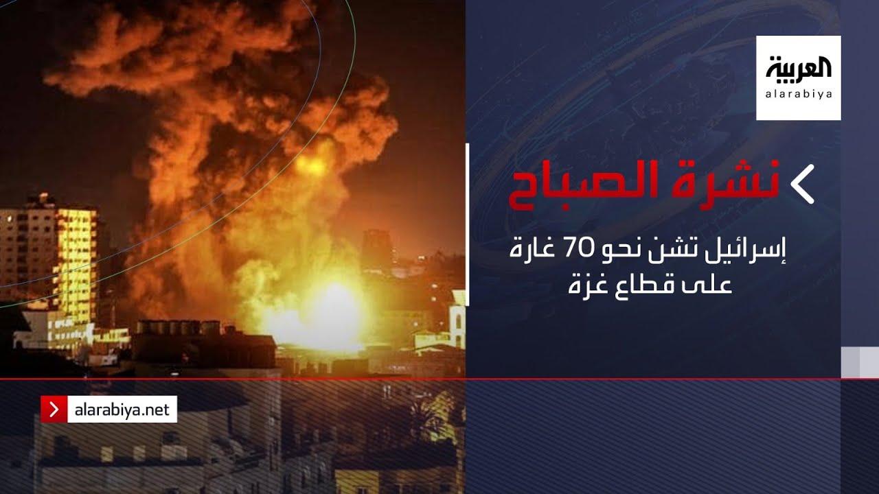 نشرة الصباح | إسرائيل تشن نحو 70 غارة على قطاع غزة  - نشر قبل 3 ساعة