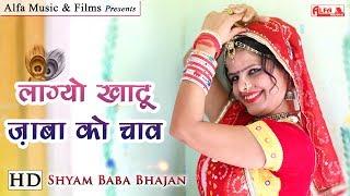 Lagyo Khatu Jaba Ko Chav Song | Khatu Shyam Bhajan 2019 | Alfa Music & Films