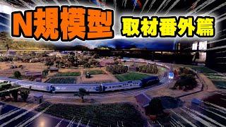 N規模型造鎮企劃 取材番外篇!探訪全台最大火車軌道場景!