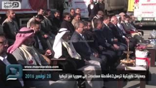 مصر العربية | جمعيات كويتية ترسل 62 شاحنة مساعدات إلى سوريا عبر تركيا