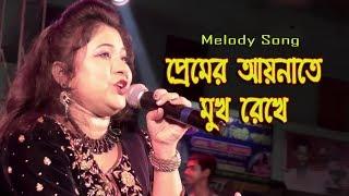 প্রেমেরও আয়নাতে মুখ রেখে   Premero Aynate Mukh Dekhe   Lal Pan Bibi   Bengali Movie Song