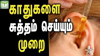 How to Clean Ears at Home - Tamil Health Tips