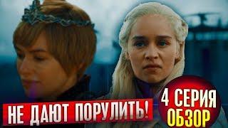 ДЕЙНЕРИС ОПЯТЬ ТУПИТ - Игра престолов 8 сезон 4 серия - ОБЗОРРАЗБОР