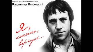 ЛУЧШИЕ ПЕСНИ. Владимир Высоцкий.