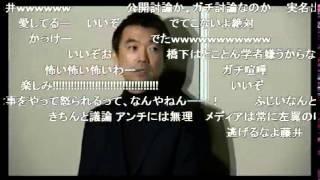 藤井聡vs橋下徹『抗議文と公開討論の申し入れ出しました』 thumbnail