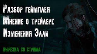 Разбор геймплейного ролика The Last of Us Part II