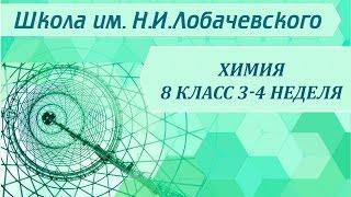 Химия 8 класс 3-4 неделя Химические формулы. Относительная атомная и молекулярная массы.