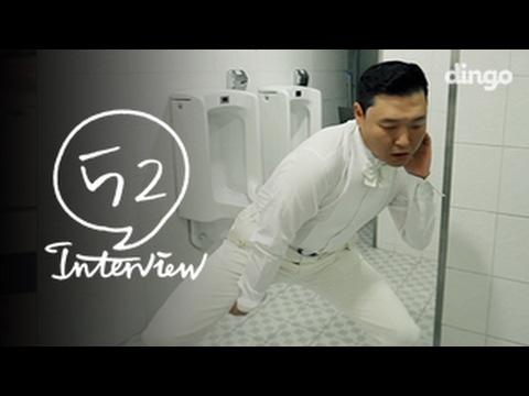 싸이 PSY [52인터뷰] Interview
