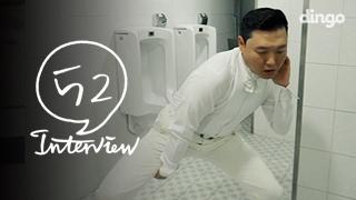 52인터뷰 싸이