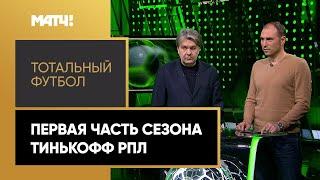 Тотальный футбол первая часть сезона Тинькофф РПЛ Выпуск от 28 12 2020