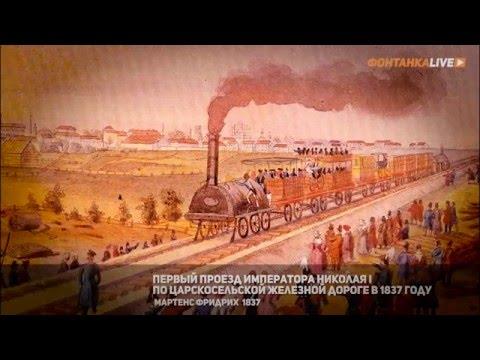 """""""Историческая рифма"""" Льва Лурье: Поворотный 1856-ой - YouTube"""