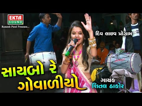 Saybore Govaliyo    Shital Thakor    New Live Program    Diu